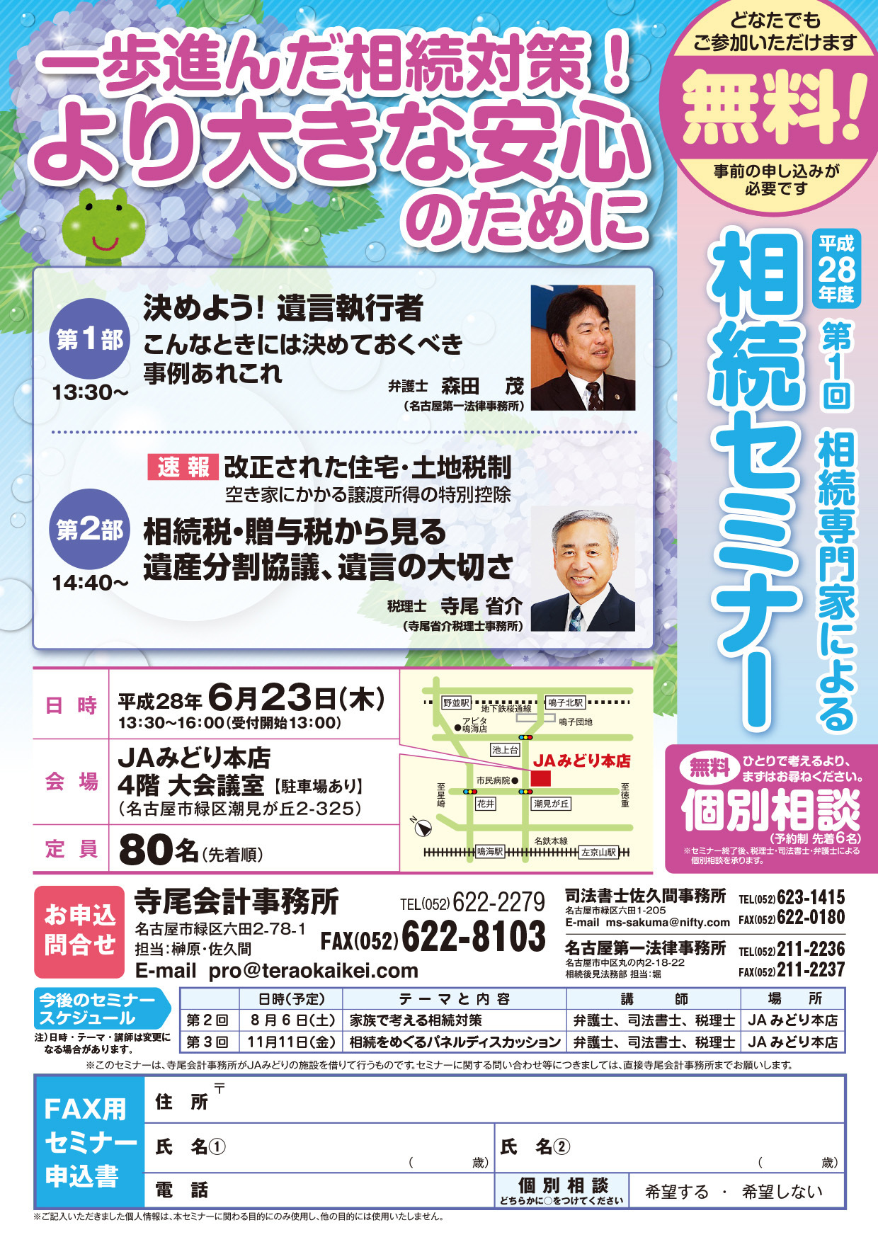 相続セミナー再校正-02.jpg